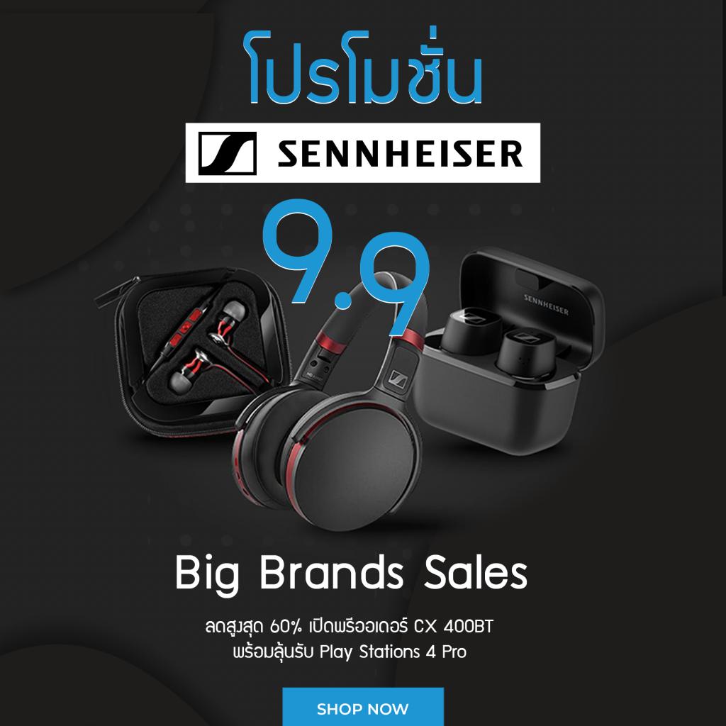รูปภาพนี้มี Alt แอตทริบิวต์เป็นค่าว่าง ชื่อไฟล์คือ Sennheiser-9.9-Big-Brands-Sales-2-1024x1024.png